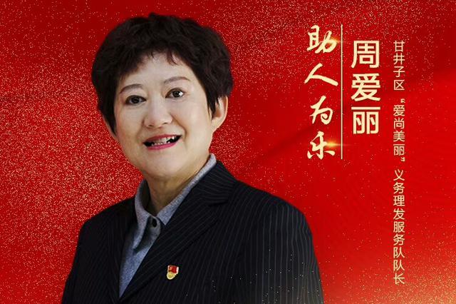 周爱丽:志愿服务对我来说是一种荣耀