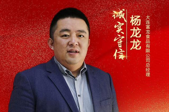 """杨龙龙:80后""""煎饼王""""的爱心精神"""