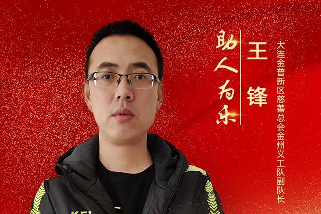 王锋:用行动诠释党员义工的坚守与初心