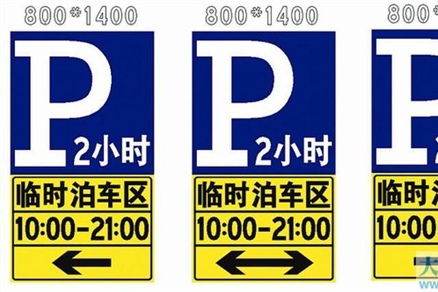 春节期间市内四区新增临时停车区域