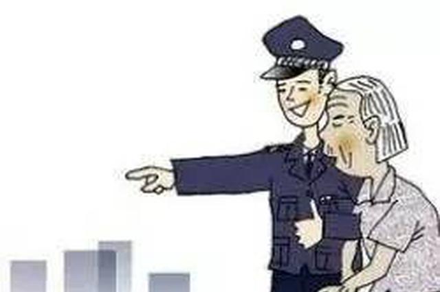 民警帮年近九旬老人寻回失散女儿