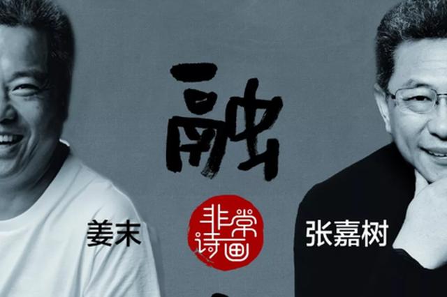 《融·和——姜末张嘉树非常诗画作品展》周末开展