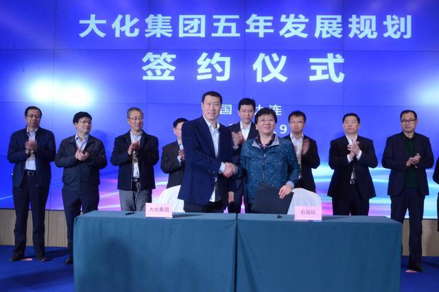 大化集团五年发展规划启动会暨签约仪式在铭源集团举行