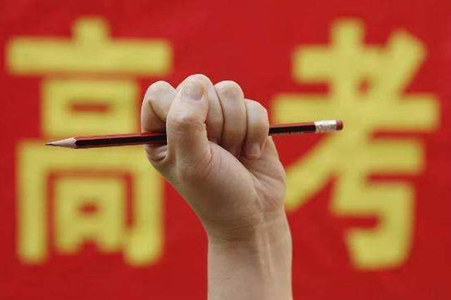 ?#35835;?#23425;省深化高等学校考试招生综合改革实施方案》公布