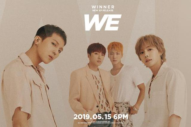 WINNER携新迷你专辑《WE》回归 打造广阔音乐世界