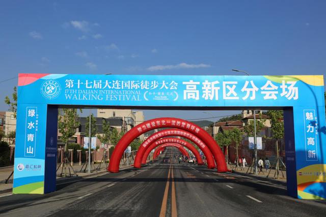 第17届大连国际徒步大会高新区分会场落幕