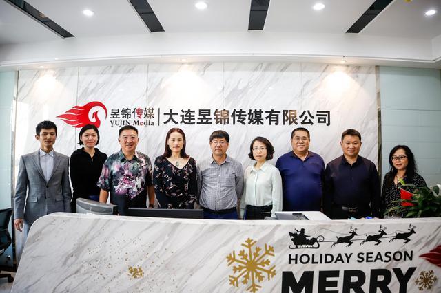 大连市市场监管局领导莅临昱锦传媒 共话广告产业发展