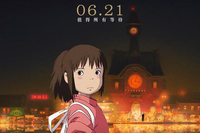 宫崎骏导演《千与千寻》内地定档 6月21日上映
