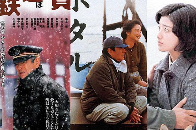 日本导演降旗康男去世 曾执导《铁道员》等影片