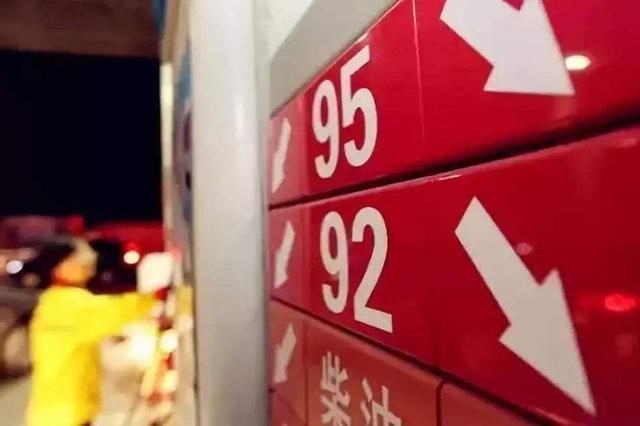油价创年内最大降幅 92号汽油今起下调0.37元/升