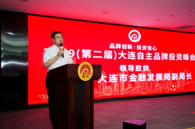2019第二届大连自主品牌投资峰会召开 共探品牌经济发展路