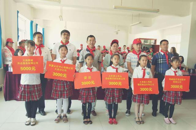 金普新区学雷锋志愿团连续三年捐资助学 惠及师生千余名