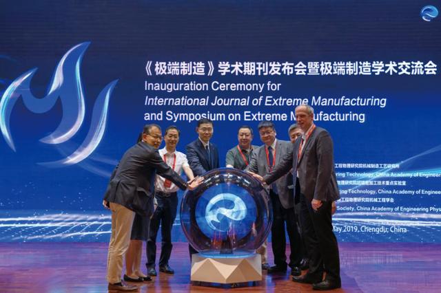 郭东明校长担任主编的国际期刊《极端制造》在我国发布 填补国