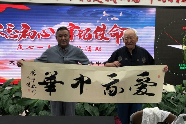 """西岗区公共事业服务中心开展 """"翰墨飘香颂党恩""""庆七一公益文"""