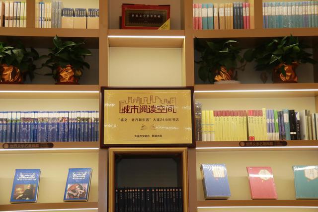 大连市打造城市阅读空间 引领书香滨城新风尚