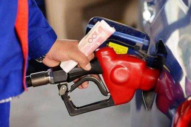 """国内油价迎""""两连跌"""" 92号汽油再降0.1元"""