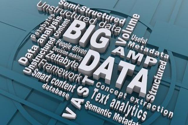 大数据时代用户数据应加以保护
