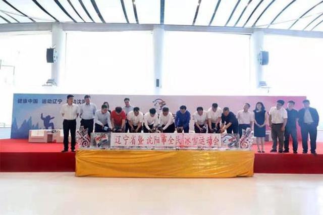 打造冰雪运动IP 辽宁启动全民冰雪运动会
