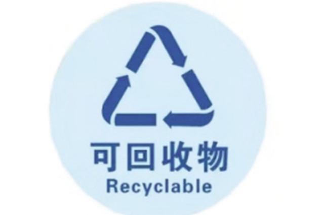 大连垃圾分类标准近日公布
