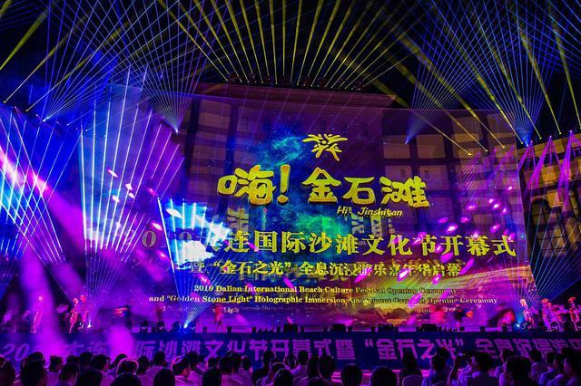 2019大连国际沙滩文化节炫丽开幕