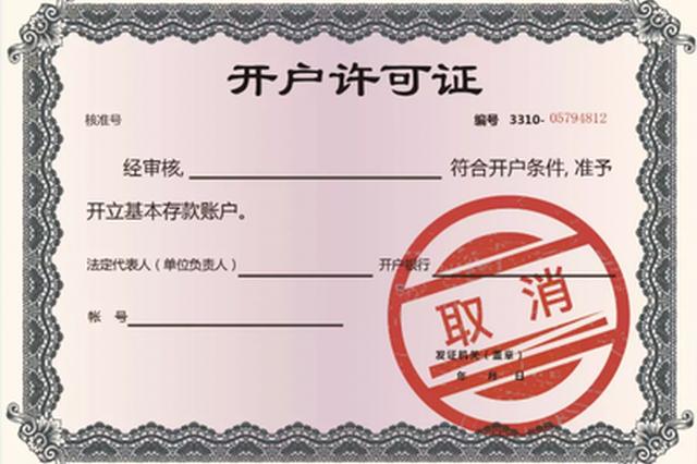 大连建行落实取消企业银行账户许可工作