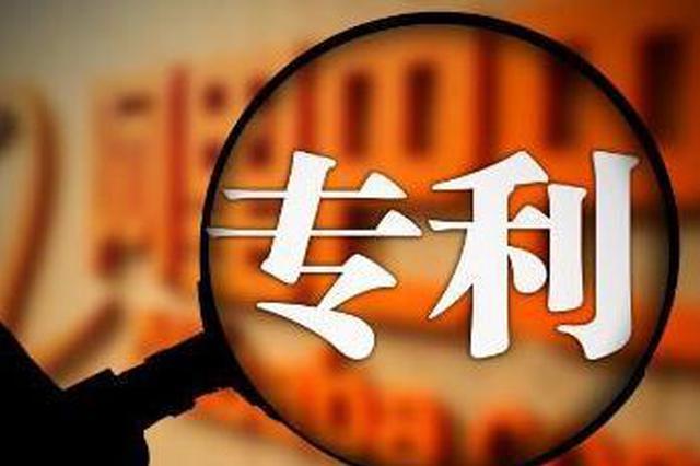 大连市5项专利荣获中国专利奖