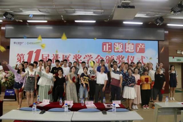 第十一届正源地产社区奖学金颁发给69名大学生