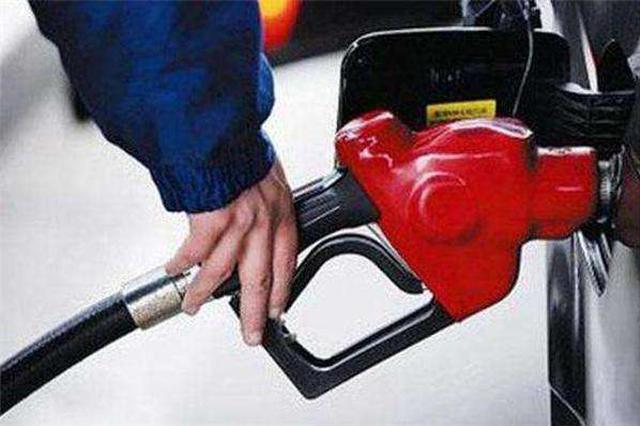 """国内油价""""两连降"""" 92号汽油降0.17元"""