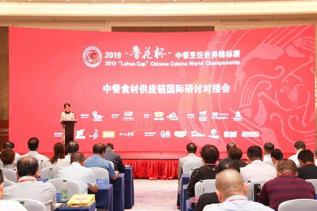 2019中餐世锦赛中餐食材供应链国际研讨对接会在大连举行