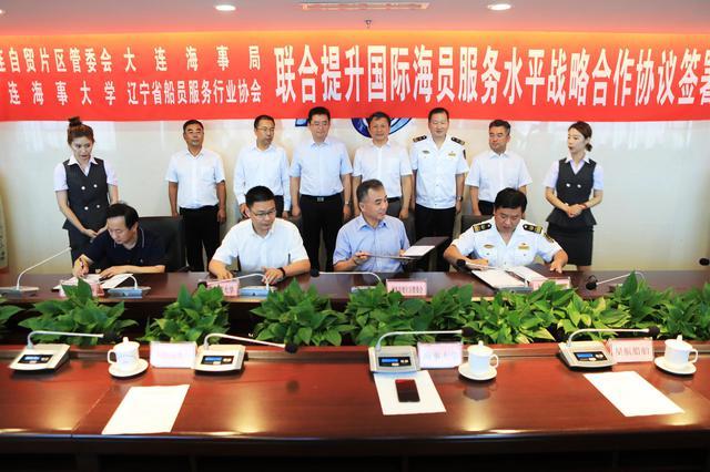 大连自贸片区将建全国首个国际海员服务基地