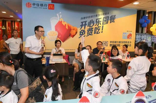全国五城 中信银行联合麦当劳推出线下主题店