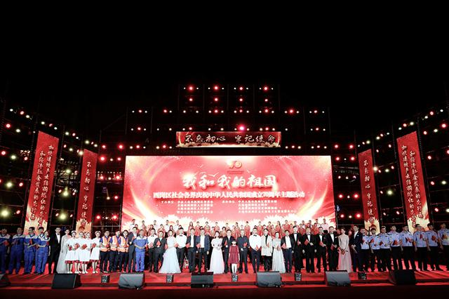 """西岗区举行社会各界庆祝中华人民共和国成立70周年""""我和我的"""