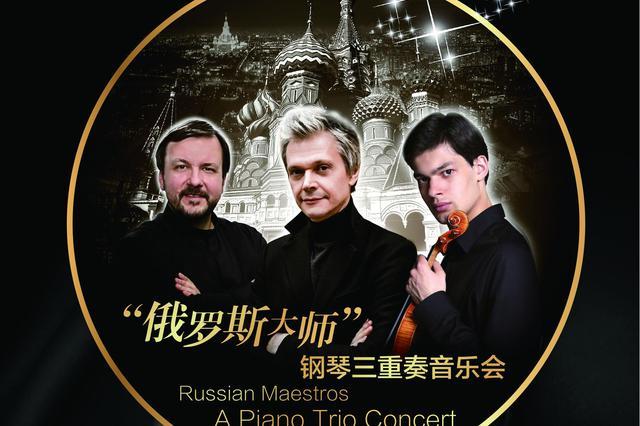 """来自柴科夫斯基音乐学院的""""俄罗斯大师"""" 本周在大剧院奏响钢琴三重奏音乐会"""