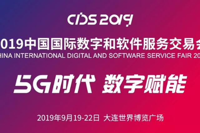 2019中国国际数字和软件服务交易会今日启幕