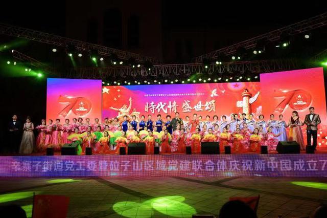 """砬子山区域党建联合体举办""""时代情 盛世颂""""庆祝新中国成立7"""