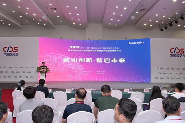 东软睿道产教融合高峰论坛 聚焦数字经济时代人才培养新模式