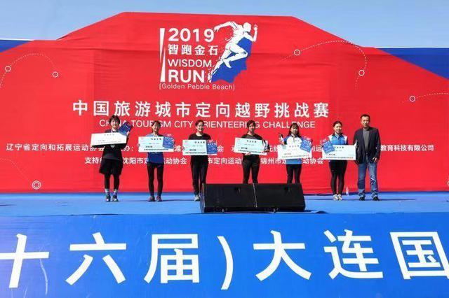 中国旅游城市定向越野挑战赛在金石滩开赛