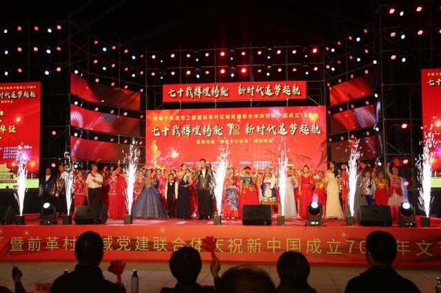 辛寨子街道党工委暨前革区域党建联合体举办庆祝新中国成立70