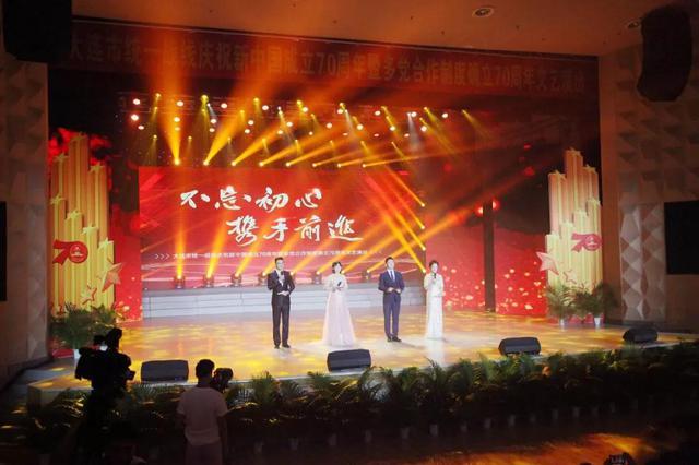 大连市统一战线庆祝新中国成立70周年暨多党合作制度确立70周