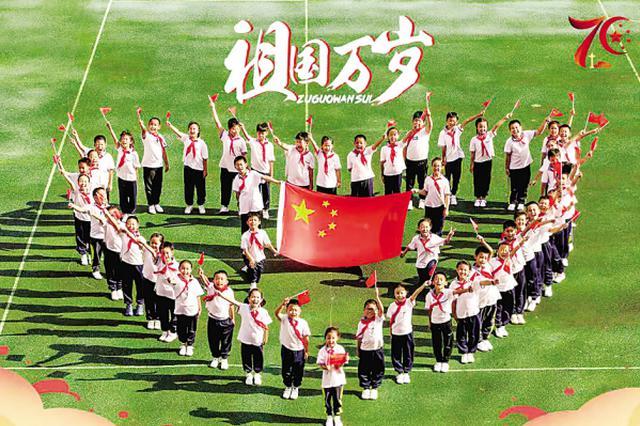 大连市中小学生踊跃参与庆祝新中国成立70周年系列活动