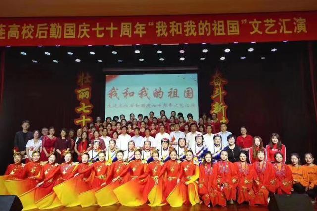 """大连高校后勤国庆七十周年""""我和我的祖国""""文艺汇演举行"""