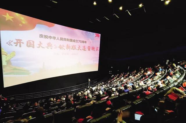 大连导演夫妇回家乡献映4K新版《开国大典》