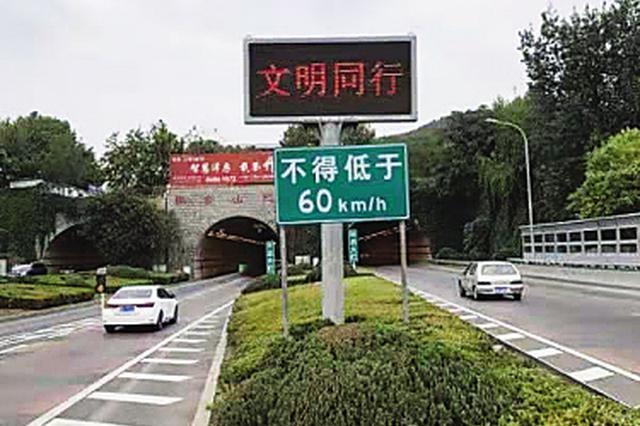 """椒金山隧道增设""""车速不得低于60公里/小时""""交通标志牌"""