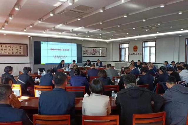 辛寨子街道召开居民小区违法建设整治暨物业行业安全工作会议