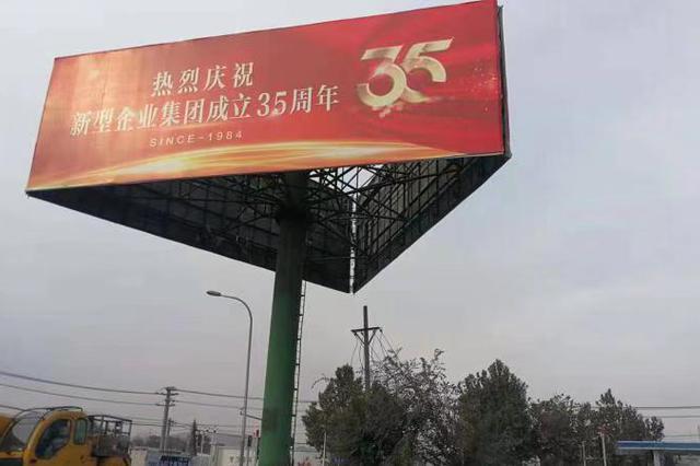 辛寨子街道依法拆除逾期巨型广告牌