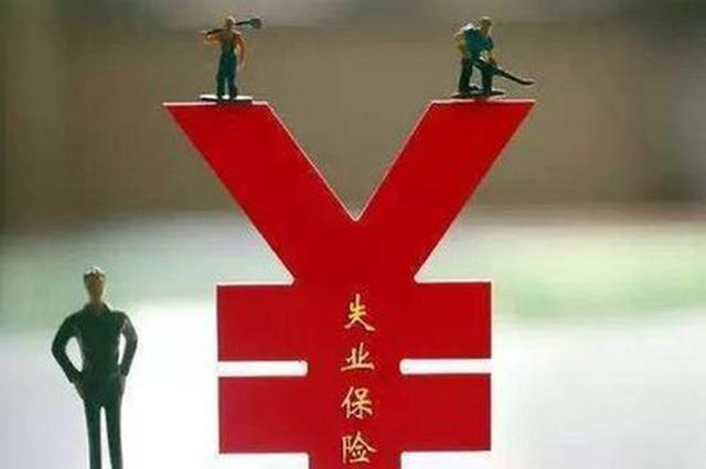 辽宁省将上调失业保险金标准