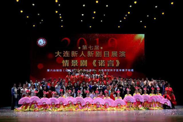 辛寨子街道原创大型情景剧《诺言》走上大连市新人新剧目展演