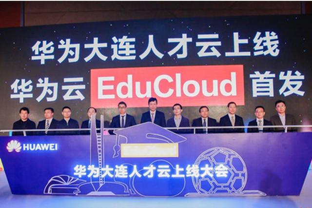 华为大连人才云上线大会暨华为云EduCloud首发仪式举行