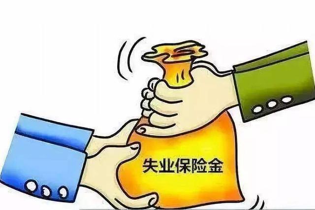 辽宁省下月起调整失业保险金标准