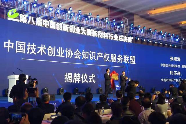 中国技术创新协会知识产权服务联盟(筹)落户大连!将吸引上